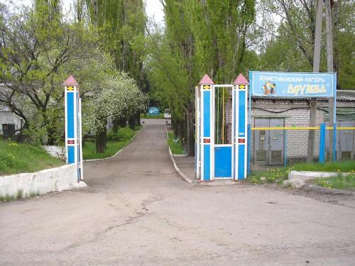 Gates to Summer Camp